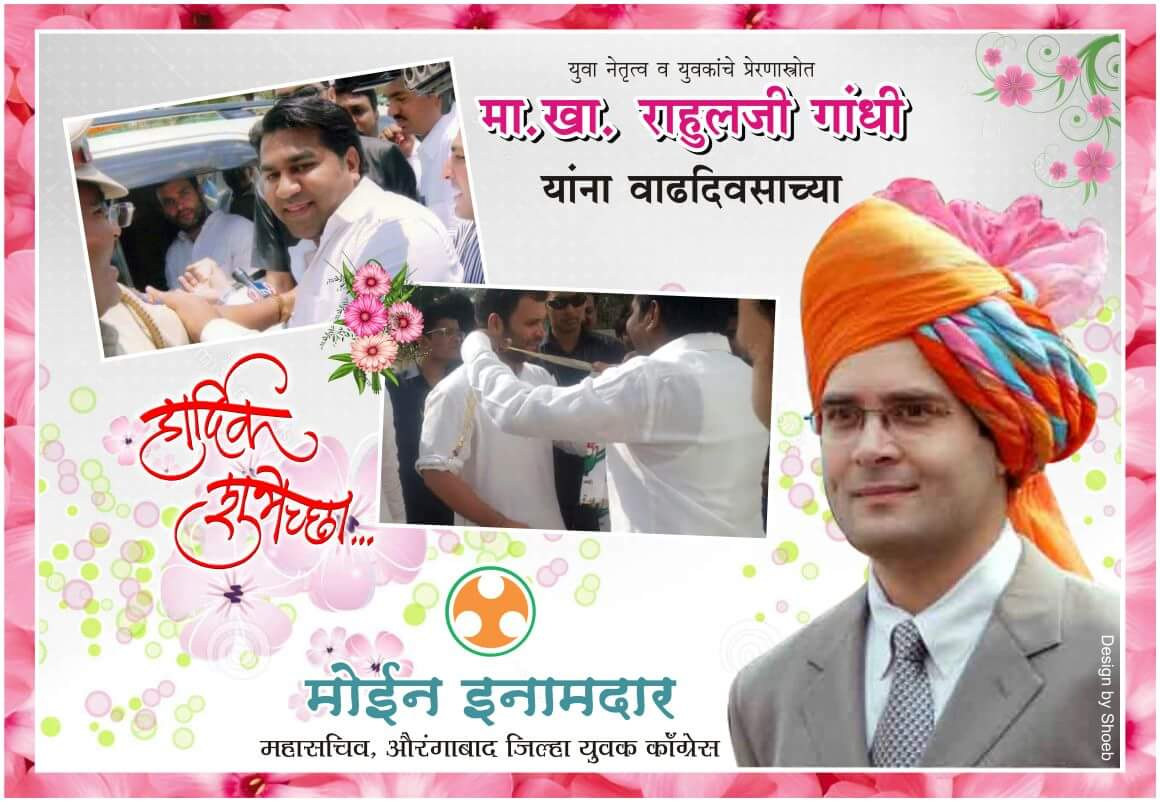 Wishing my leader Shri Rahul Gandhi ji a very Happy Birthday