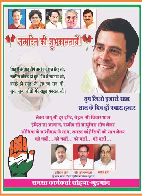 Happy Birthday Leader Congress party Shri Rahul Gandhi ji..!!!