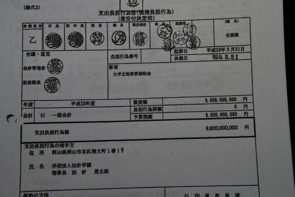 新証拠…「市長はじめ市幹部の押印」「9,600,000,000円」「支出相手(振り込み先)は加計晃太…