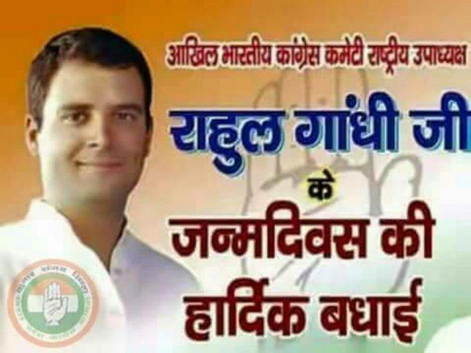 Happy BirthDay.....Rahul Gandhi Ji