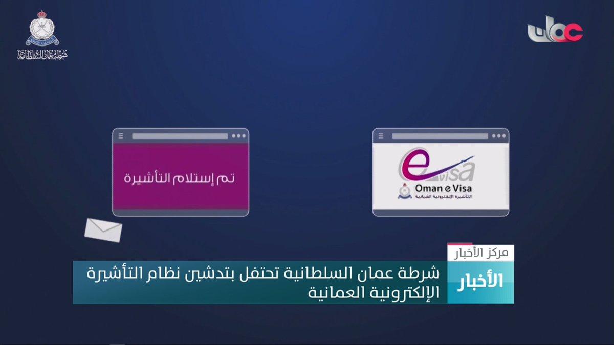 عُمان تطلق التأشيرة الإلكترونية لجذب السياح