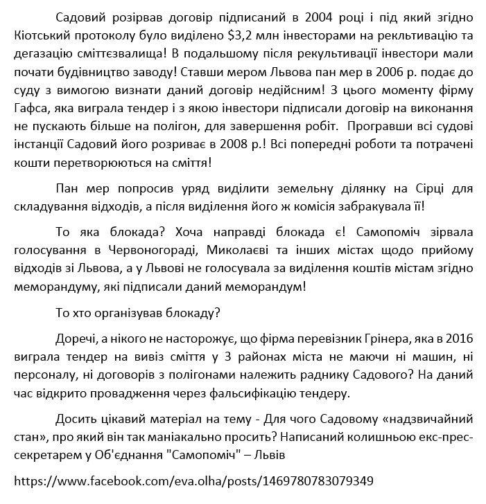 Березюк объявил голодовку из-за проблем с мусором во Львове - Цензор.НЕТ 5246