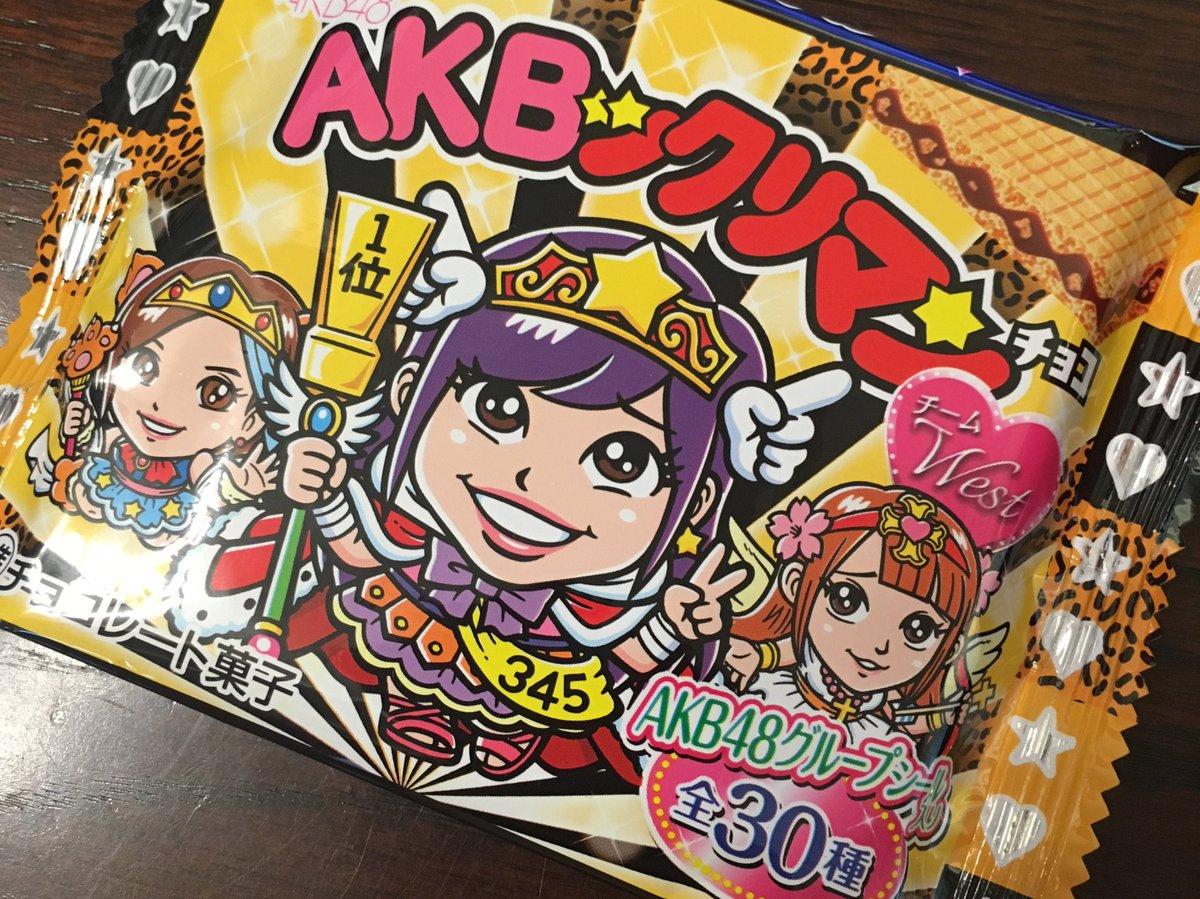 沖縄にてAKBックリマンチョコのウエストバージョン発見!東京にはイーストしかもちろん売ってないので初めて見た〜!  よっぽどの事態じゃないとチョコレートのお菓子は食べないので(大好きだけど)お母さんが家に泊まりにきてる今がチャンス!一個購入!!  なんと奈子だった