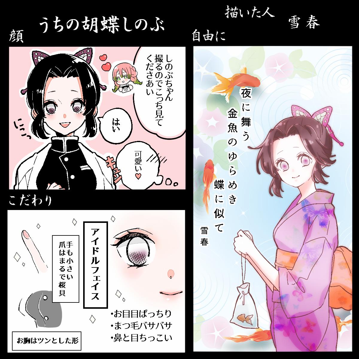 うちの胡蝶しのぶ hashtag on Twitter