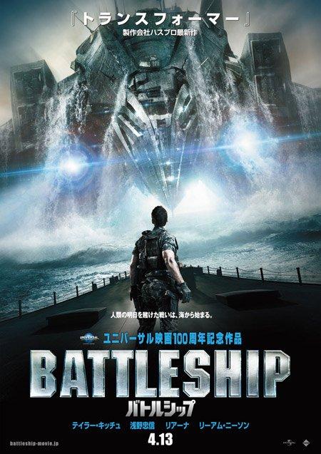 【残念】日テレが映画「バトルシップ」の放送を中止    23日に放送を予定していた。劇中の場面が、静岡県・伊豆半島沖で起きた米海軍イージス駆逐艦の衝突事故を連想させるためという。