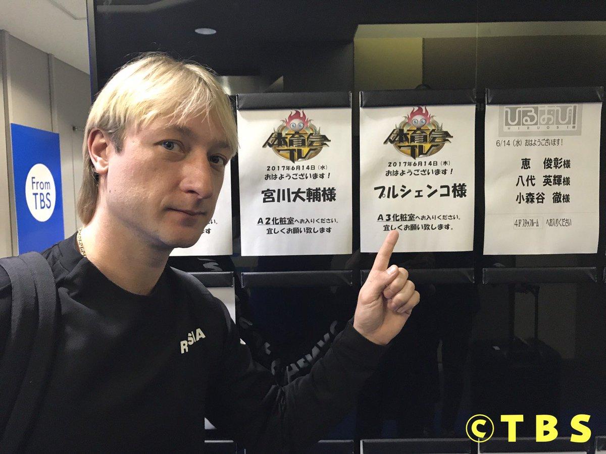 プ、プ、プル様こと皇帝プルシェンコさんがTBSにやって来たぞー!大輔さんと一緒に一体何するんだ!?24日土曜よる7時〜かなり楽しいです☺️ #プルシェンコ #フィギュアスケート #プル様 #体育会TV