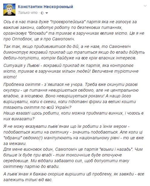 Березюк объявил голодовку из-за проблем с мусором во Львове - Цензор.НЕТ 3278