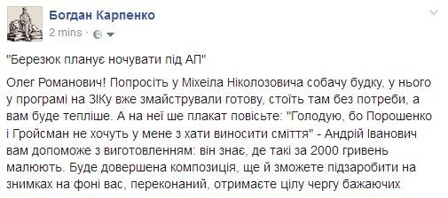 """Тимошенко: """"У Березюка были все основания объявлять голодовку"""" - Цензор.НЕТ 2858"""
