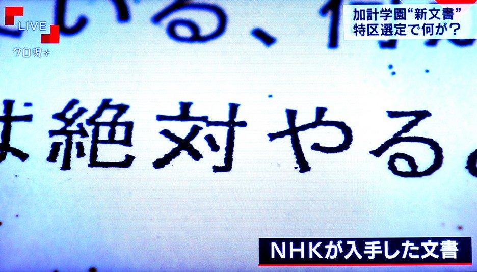 NHK「クロ現」が加計学園がらみの「新文書」報じる…文科省3部署約10人が共有していた「10/21萩生田副長官ご発言概要」で「文科省だけが怖じ気づいている…官邸は絶対やると言っている」「総理は『30年4月開学』とおしりを切っていた」など生々しい内容。萩生田氏は文書で否定。
