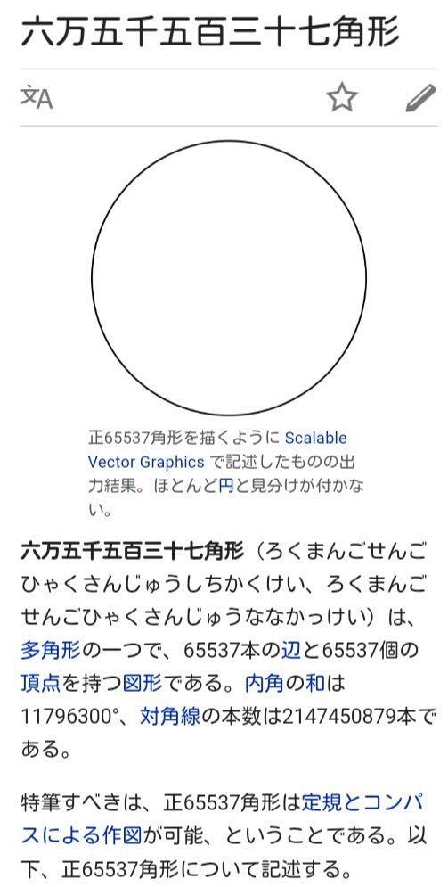 いや円じゃんw実はこれでも正多角形らしい!