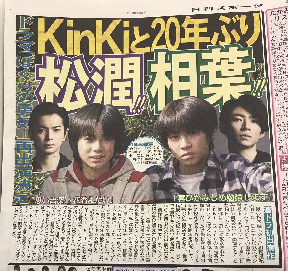 日刊スポーツ kinkiと20年ぶり 松潤!!相葉!!  未満都市にでるんだね