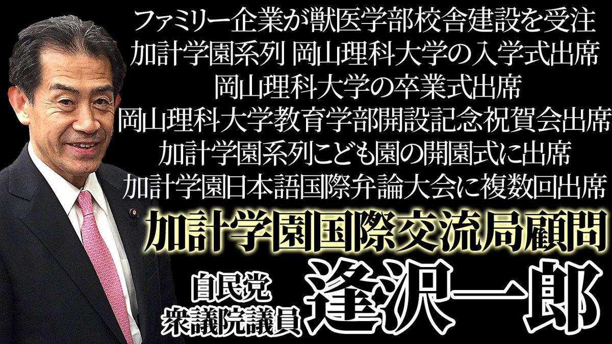 "HOM55 on Twitter: ""自民党衆議..."