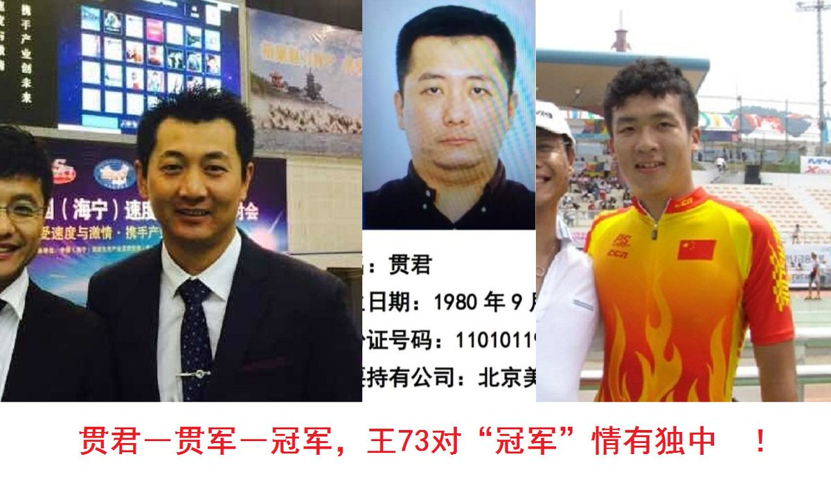 Image result for 贯君王岐山对比图