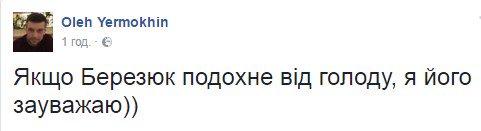 Березюк объявил голодовку из-за проблем с мусором во Львове - Цензор.НЕТ 6427