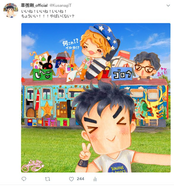 After scolded by Shingo, he took a photo and posted again. lol #パリピアがSNSはじめたら #smap #草彅剛 #香取慎吾 #稲垣吾郎<br>http://pic.twitter.com/VmvHxDMjJF