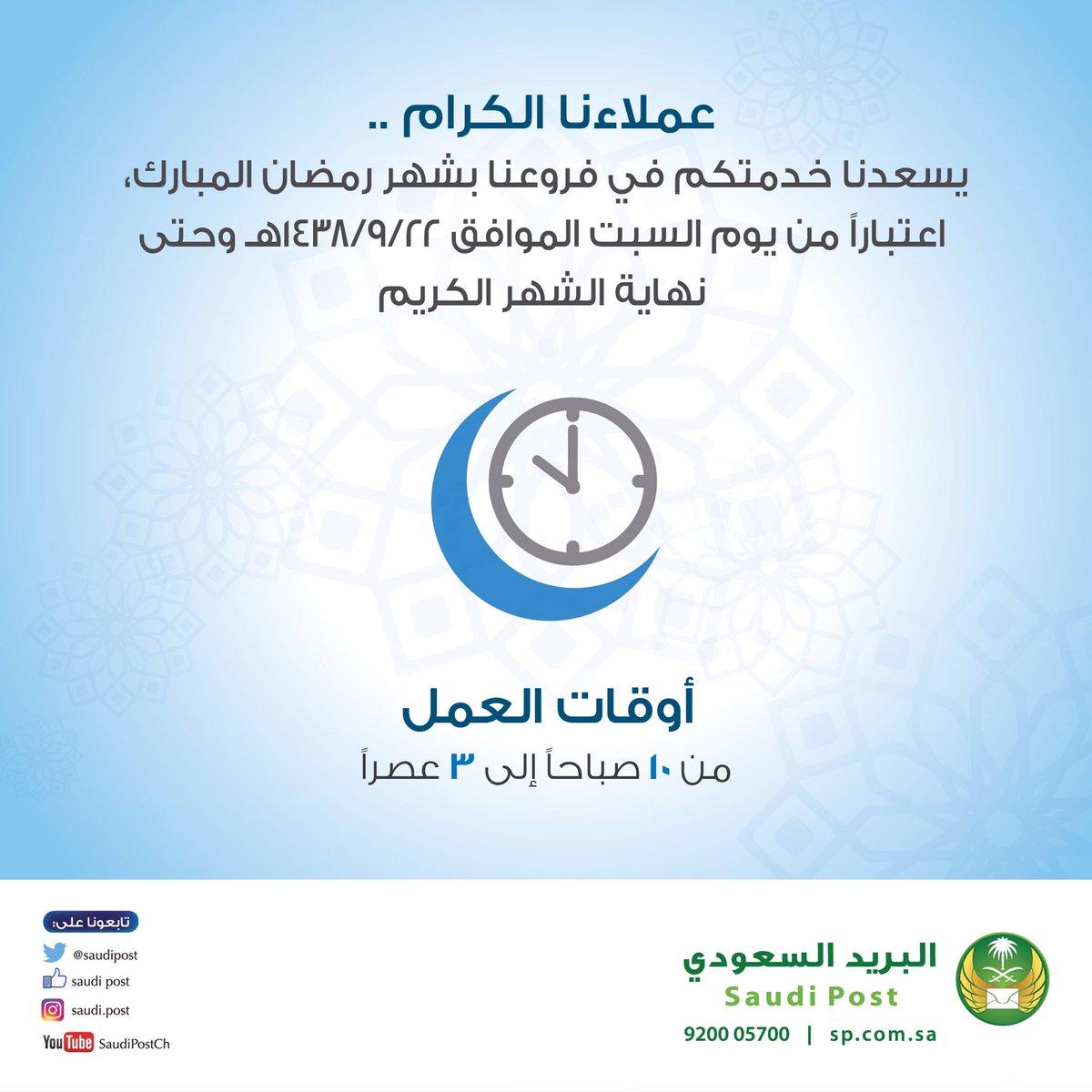 البريد السعودي On Twitter عملائنا الكرام يسعدنا خدمتكم في فروعنا بشهر رمضان حتى تاريخ ٢٩رمضان١٤٣٨ ولمزيد من المعلومات عن الفروع زيارة الرابط Https T Co Sw3egmxlbb Https T Co Wj9hcmaxxe