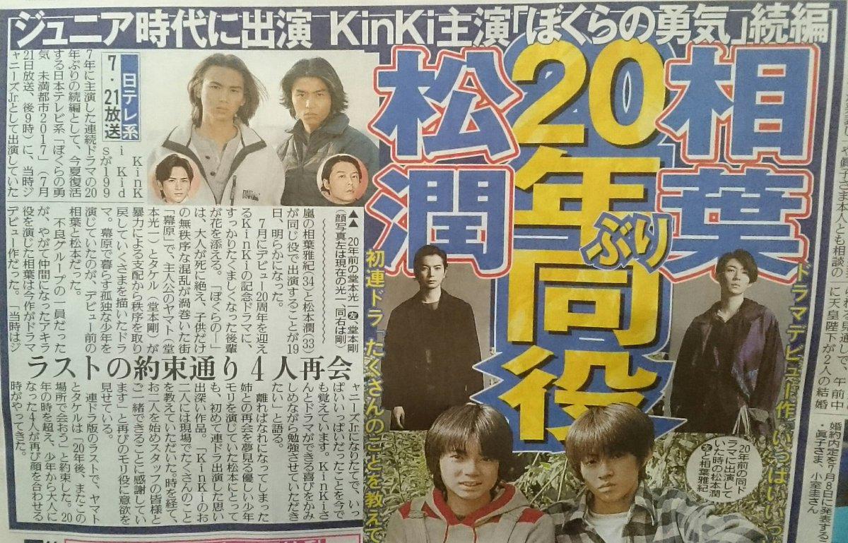 報知。相葉松潤20年ぶり同役 KinKi 主演「ぼくらの勇気」続編7月21日放送 相葉「当時はJr.になりたてで、いっぱいいっぱいだったことを今でも覚えています。KinKiさんとドラマができる喜びをかみしめながら勉強させて頂きたい」