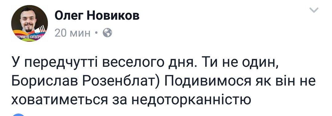 Розенблат присутствовал на месте задержания его охранника с сумкой, где были $200 тысяч, - Лещенко - Цензор.НЕТ 6260