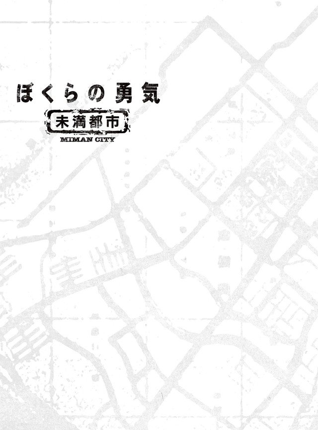 KinKi Kids主演ドラマ「ぼくらの勇気 未満都市」BD/DVD化、7月にスペシャル放送 https://t.co/lNffhbjxPS #KinKiKids #相葉雅紀 #松本潤