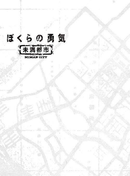 【News】KinKi Kidsデビュー20周年記念、ドラマ『ぼくらの勇気 未満都市』がBlu-ray&DVD化 https://t.co/wQrzmiY41E