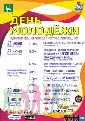 План мероприятий на осенние каникулы - 8a
