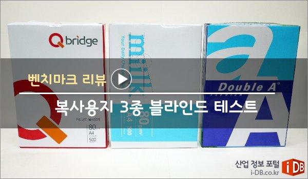 [i-DB] A4 복사용지 3종 블라인트 테스트 https://goo.gl/TGrNMo #A4용지 #복사용지 #PB상품