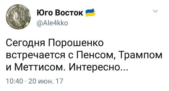 Трамп ненадолго присоединится к встрече Порошенко с Пенсом, - Белый дом - Цензор.НЕТ 3280