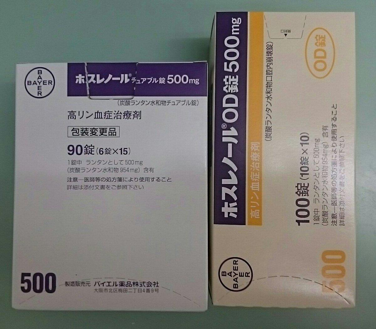 Od ホスレノール 公取委 日本ケミファとコーアイセイに立ち入り検査
