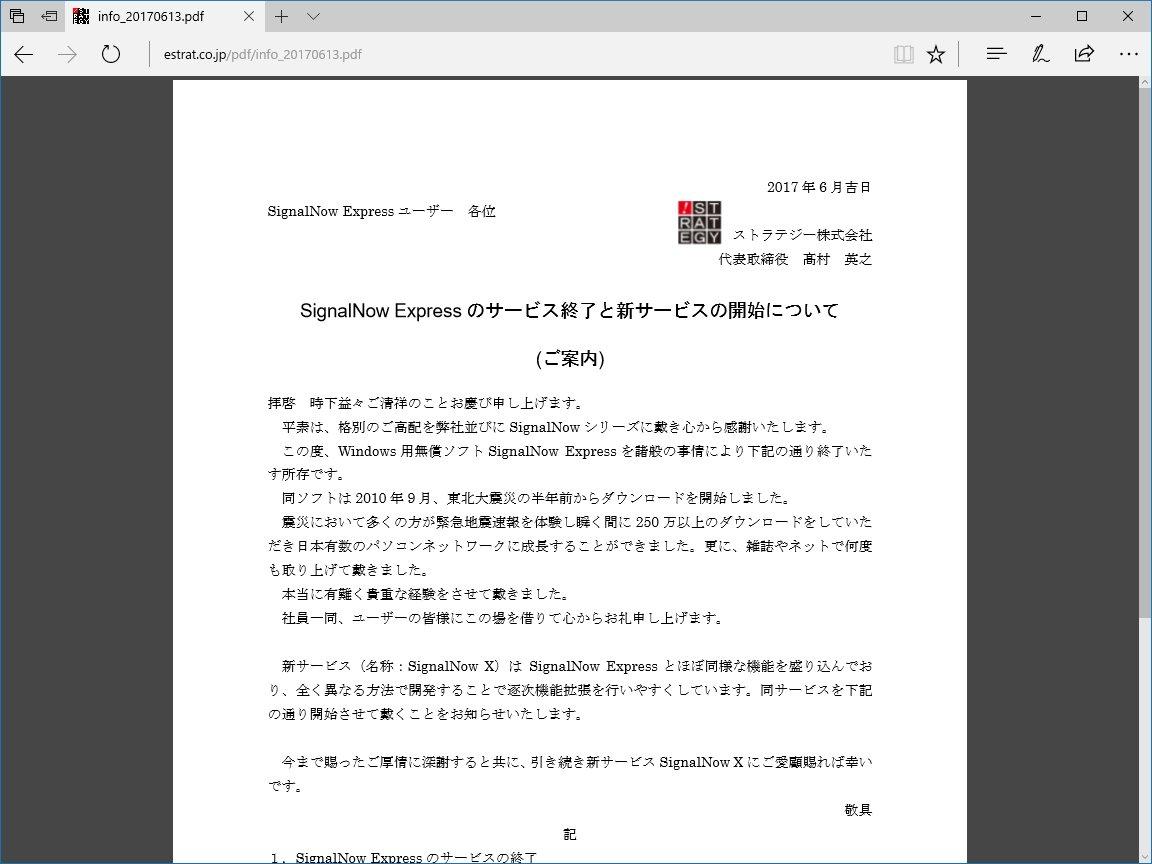 無償の緊急地震速報受信ソフト「SignalNow Express」が提供終了/7月1日に後継サービス「SignalNow X」を提供  スト...