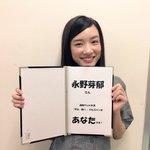 #永野芽郁 朝ドラヒロイン!2018年NHK連続テレビ小説「半分、青い。」のヒロインに決定しました🎉…