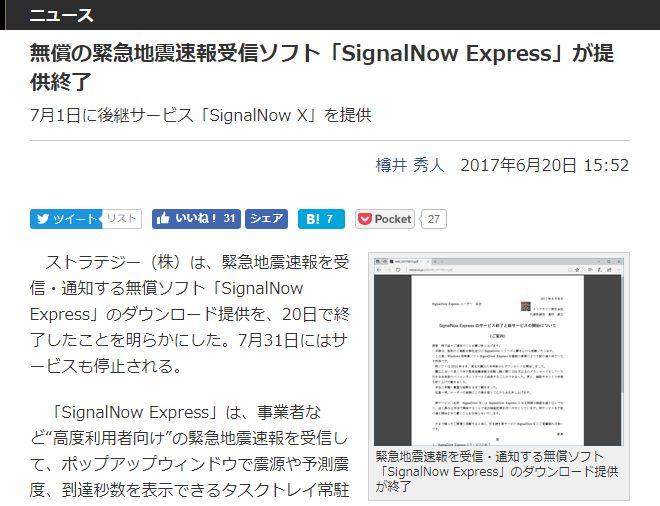 緊急地震速報受信ソフト「SignalNow Express」の提供が20日で終了しました。そして後継サービス「SignalNow X」が7月...