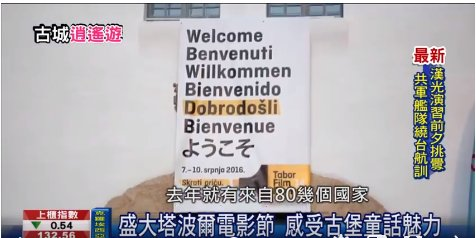 I tako, eto nas na tajvanskoj televiziji, ni manje više. Bacite oko na link bit.ly/2sOiGtz