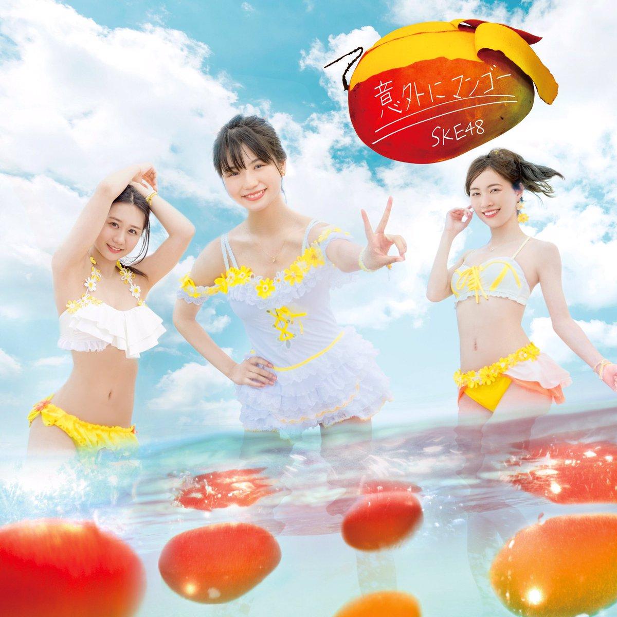【ご案内】 7月19日リリース、21枚目のシングル「意外にマンゴー」のジャケット写真を公開致します。…
