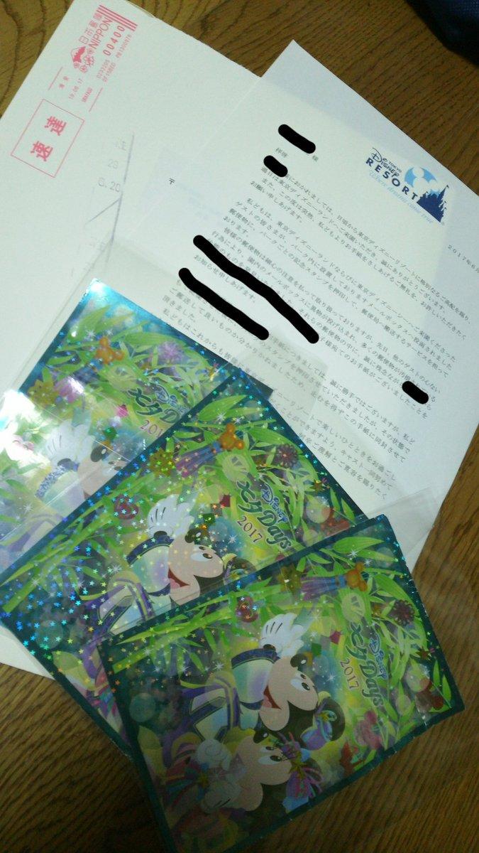 ディズニーリゾートから速達で封筒が届いたからなにかと思ったら、土曜日に投函したポストカードが心ないゲ…