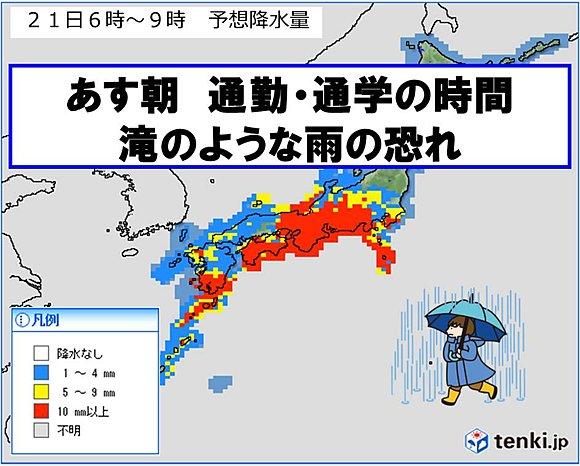 0mRSH2TEzcbKa 【天気】明日の雨は数年に一度レベルの大雨!21日18時までの24時間に予想される雨量は、いずれも多い所で、  四国地方300ミリ、近畿地方、東海地方250ミリ、九州南部180ミリ、奄美地方、関東甲信地方150ミリとなっています。