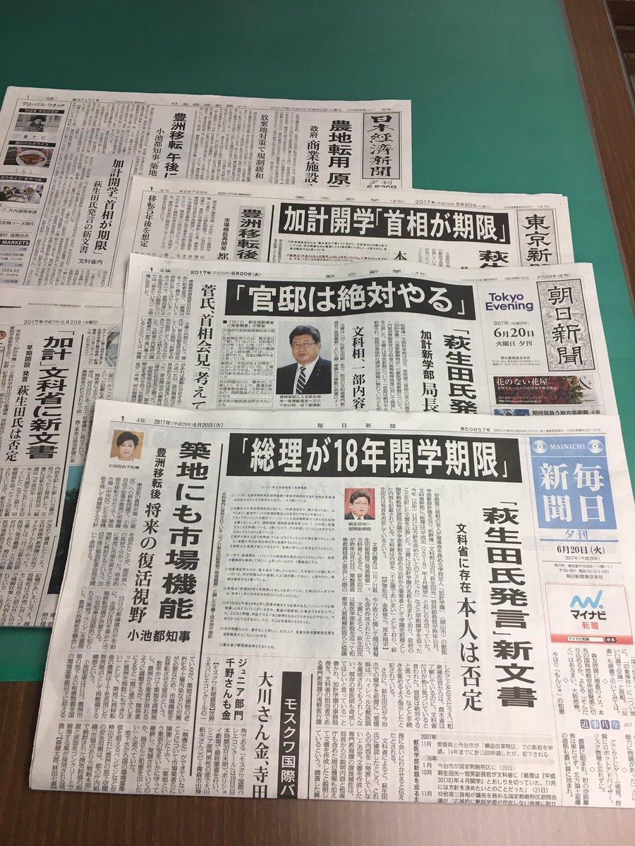 新たに見つかった内部文書を伝える夕刊各紙です。読売のみが社会面の扱いです。