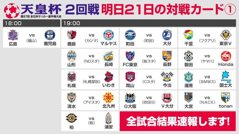 いよいよJ1,J2クラブが登場🌸 #天皇杯 2回戦は明日開催!このアカウントで全32試合の結果を速報…