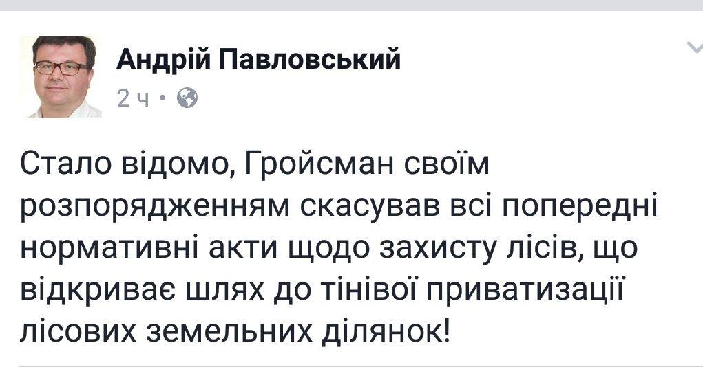 Фракция БПП призвала Садового уйти в отставку - Цензор.НЕТ 5698