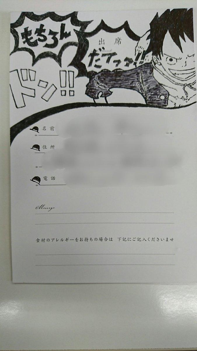 ONE PIECE好きな兄がテンション上がるようにw 結婚式 招待状返信 イラスト 見て描くと上手く描ける ONE PIECE  こうゆうの一度はしてみたかったwpic.twitter.com/