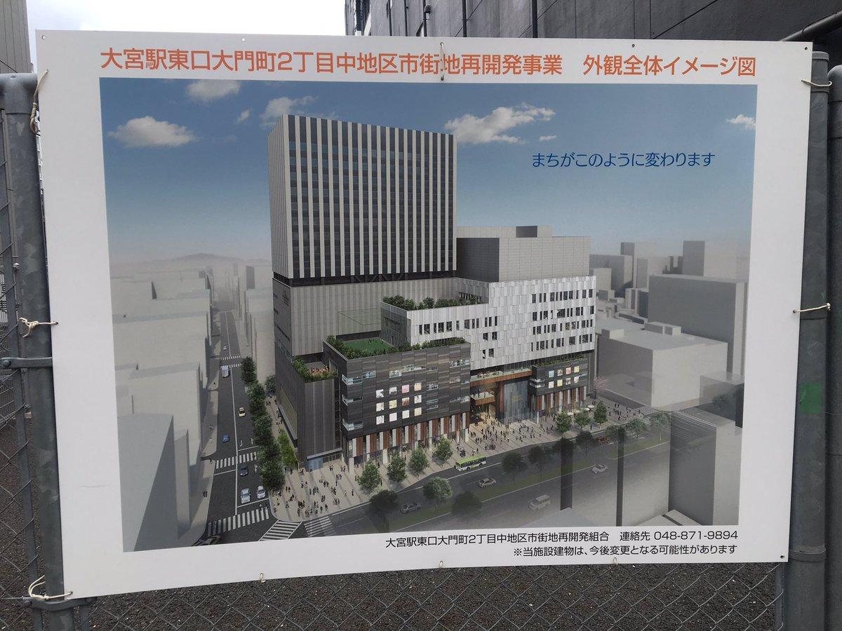 大宮 駅 東口 再 開発