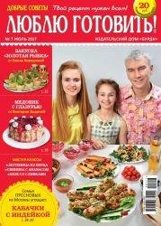 Журнал люблю готовить рецепты читать онлайн