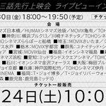 【6/30先行上映会】申込多数につき、ライブビューイングの実施が決定いたしました。6/24(土)10…