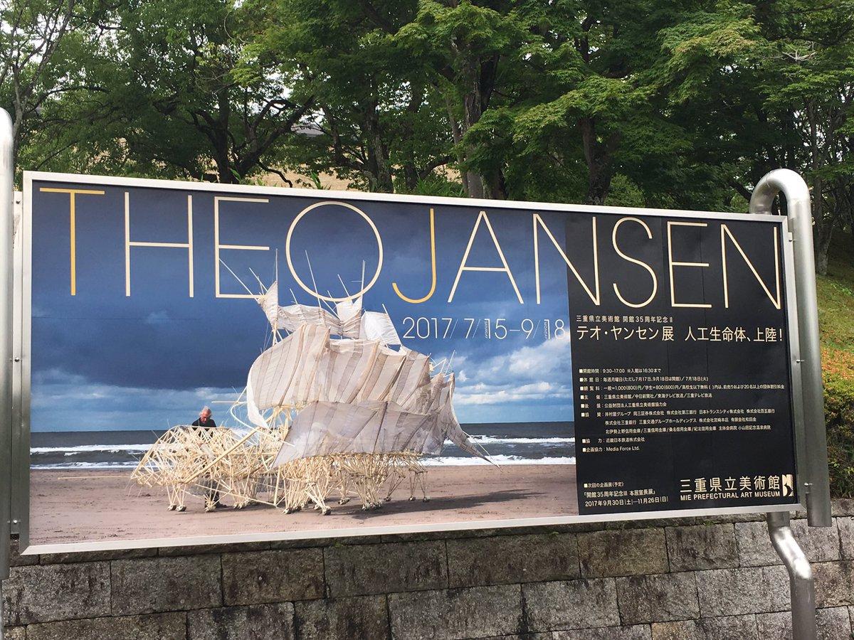 7月15日(土)、巨大な人工生命体が、いよいよ三重県立美術館に上陸!美術館の正面の大看板も #テオ・ヤンセン に!!これから始まる設営の様子なども随時ツイートしていきたいと思います! #theojansen #三重