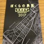 「ぼくらの勇気 未満都市2017」の台本です。デザインは20年前の台本をアレンジしました📖20年前の…