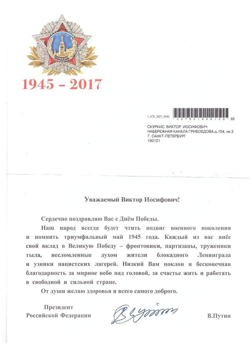 выделилась поздравление с днем победы депутат спб ивченко часть