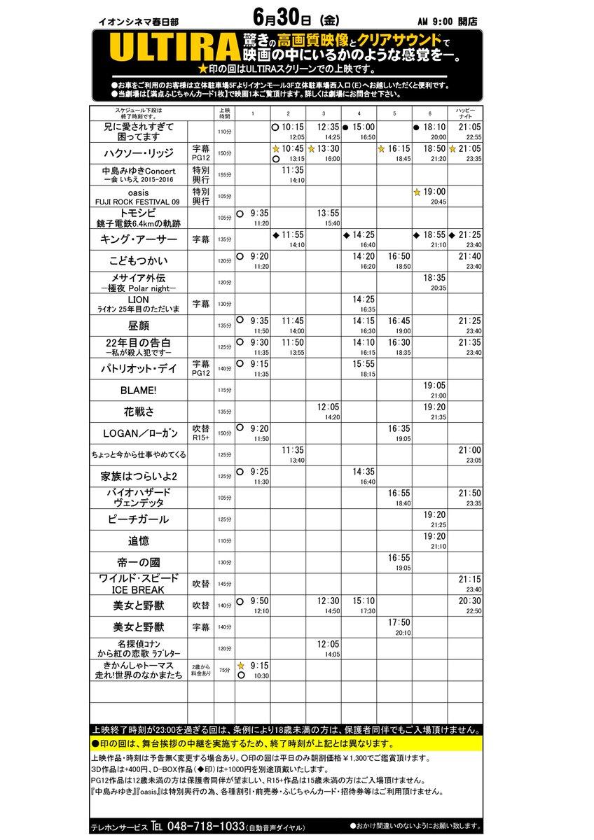 イオンシネマ銚子 上映スケジュール