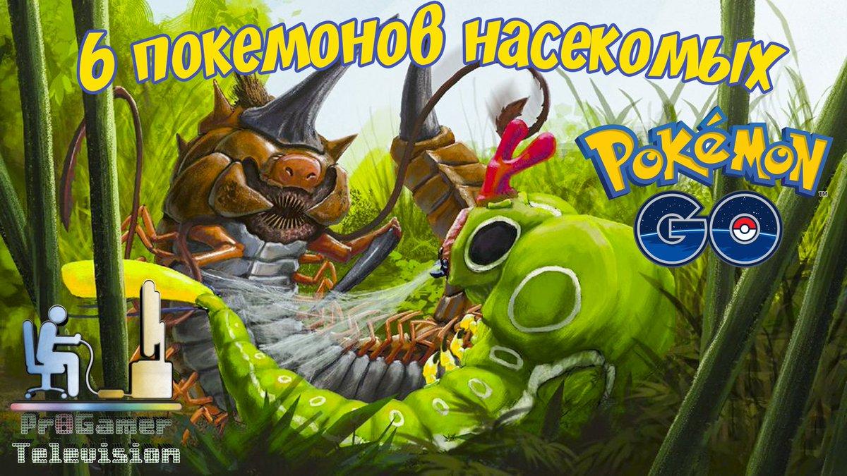 Покемон го требования для андроида - 8