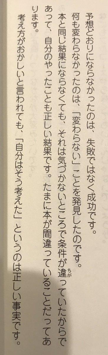 「女子中学生の小さな大発見」という本があります 理科の先生が学生の夏休みの宿題をまとめた本です。168gのスジコの中にイクラの粒が1505個あったとかイカ墨でお習字したとか小さい事が淡々とまとめられています 久々に読み返したら前書きに号泣。こんな先生に出会いたかったです