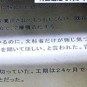 【本日の記事】 NHK『クロ現』が加計問題で総理圧力の決定的証拠を報道! 萩生田副長官が「総理は30年4月開学とおしりを切っている」: NHK『クローズアップ現代+』6月19日放送より… https://t.co/VCF9d3ERKY