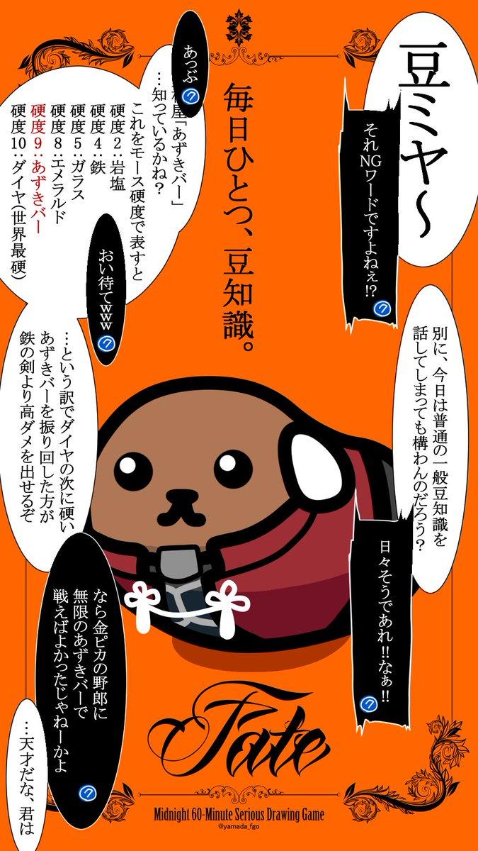 毎日ひとつ、豆知識を語っても構わんのだろう?  #FGO #fateGO #UBW #井村屋 #豆トーーク  #アーチャー豆ミヤが人の心を貫くシリーズ
